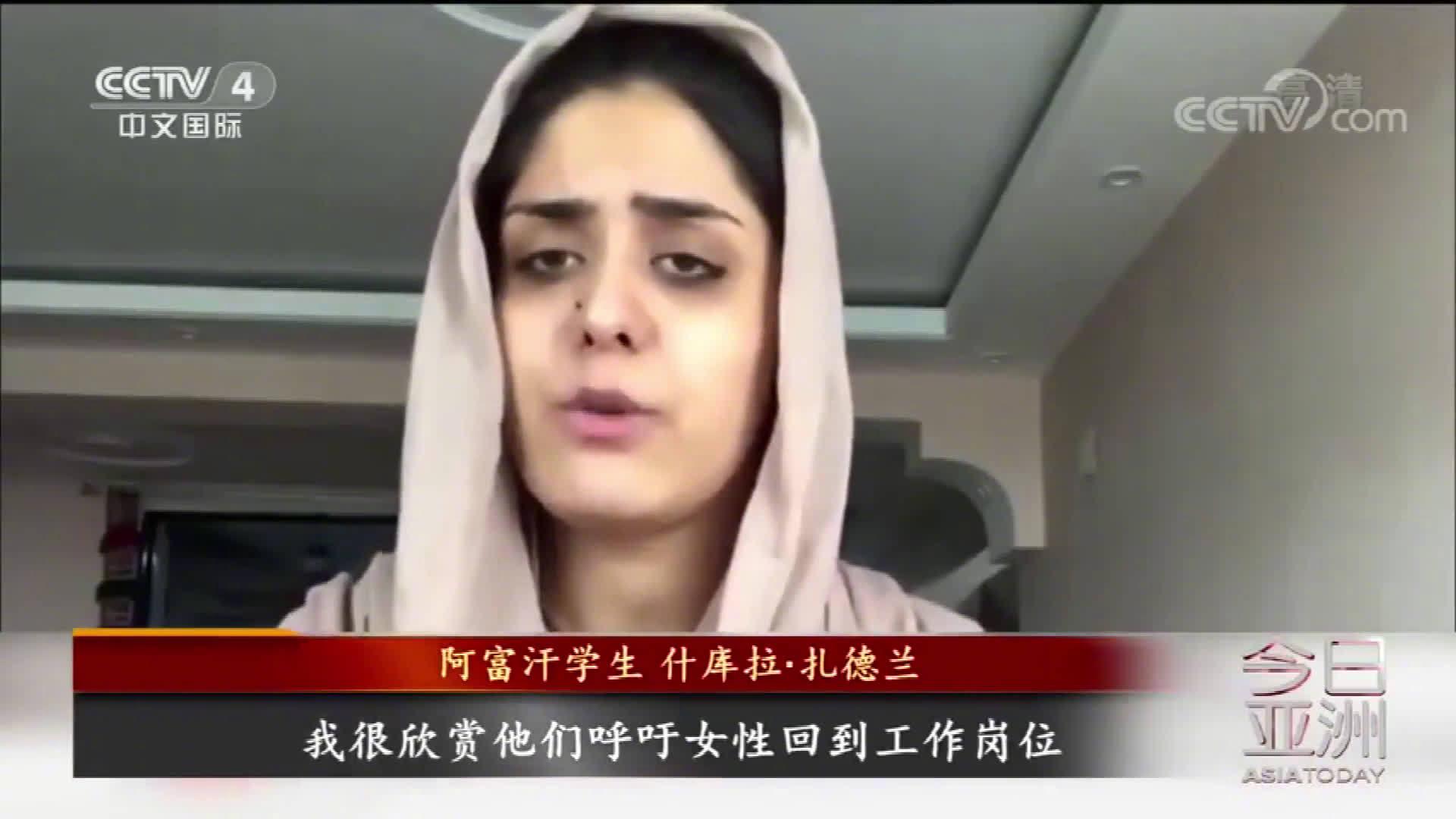 塔利班将允许女性工作和学习