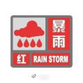郑州发暴雨红色预警 未来3小时郑州降水量或超100毫米