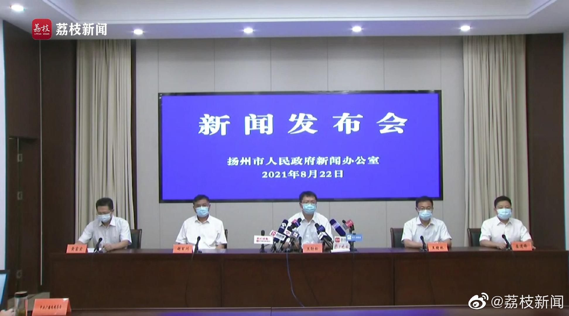 扬州现有4个高风险21个中风险地区