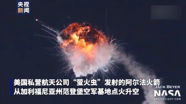 美国一火箭空中翻滚后爆炸