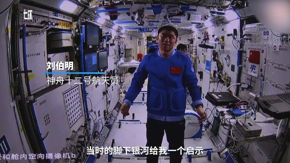 刘伯明介绍太空看到的香港