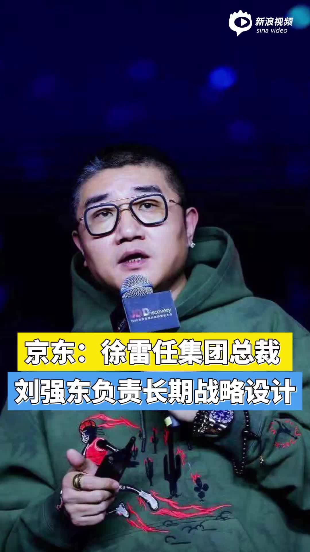 京东:徐雷升任集团总裁,刘强东负责长期战略设计