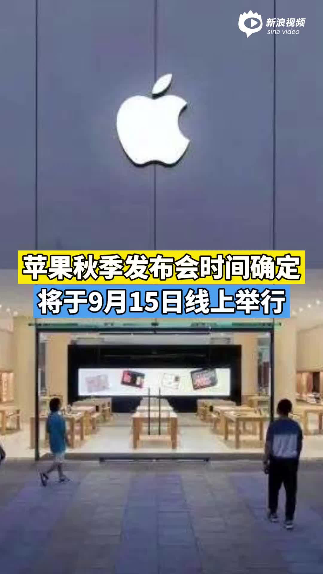 苹果秋季发布会时间确定,将于9月15日线上举行
