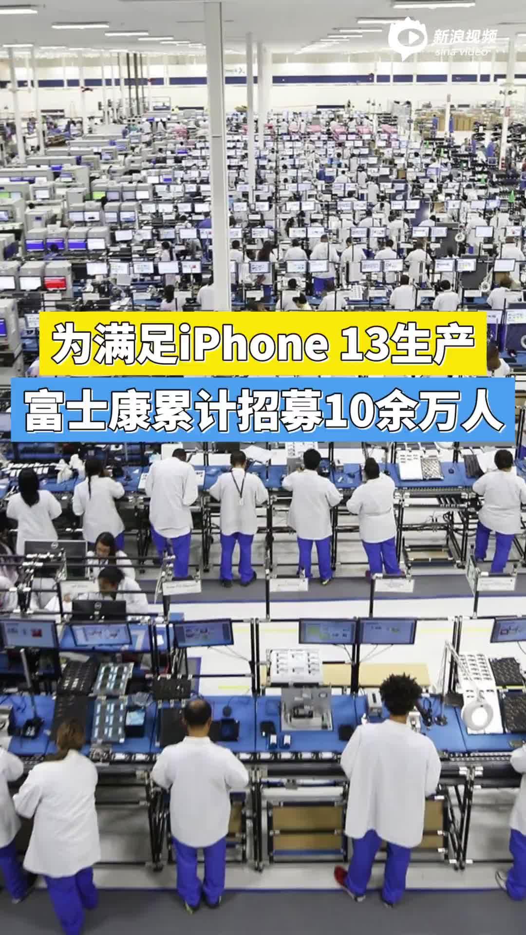 为满足iPhone13生产,富士康累计招募10余万人