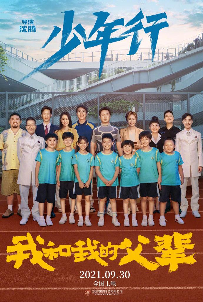 《我和我的父辈》提档930 与《长津湖》同天上映