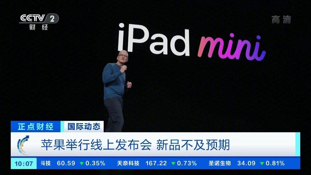 苹果新品不及预期股价跌近1% 苹果或占今年全球5G手机出货量三成