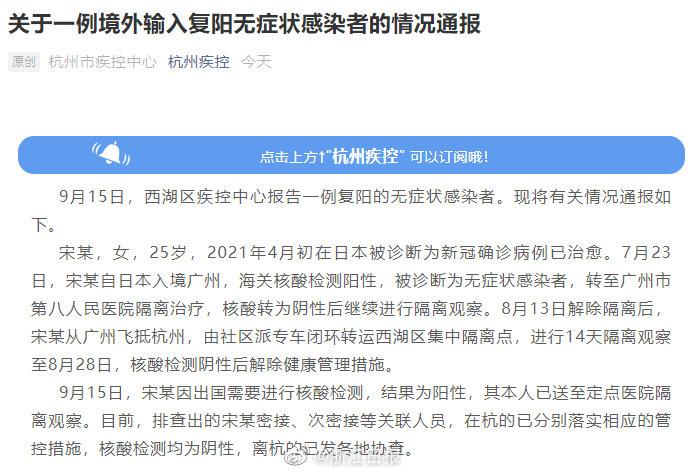 杭州一例境外输入无症状感染者复阳