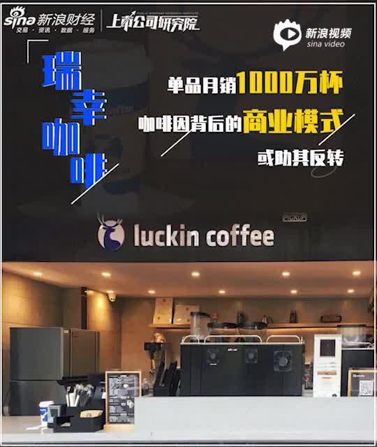 瑞幸咖啡:单品月销1000万杯 咖啡因背后的商业模式或助其反转