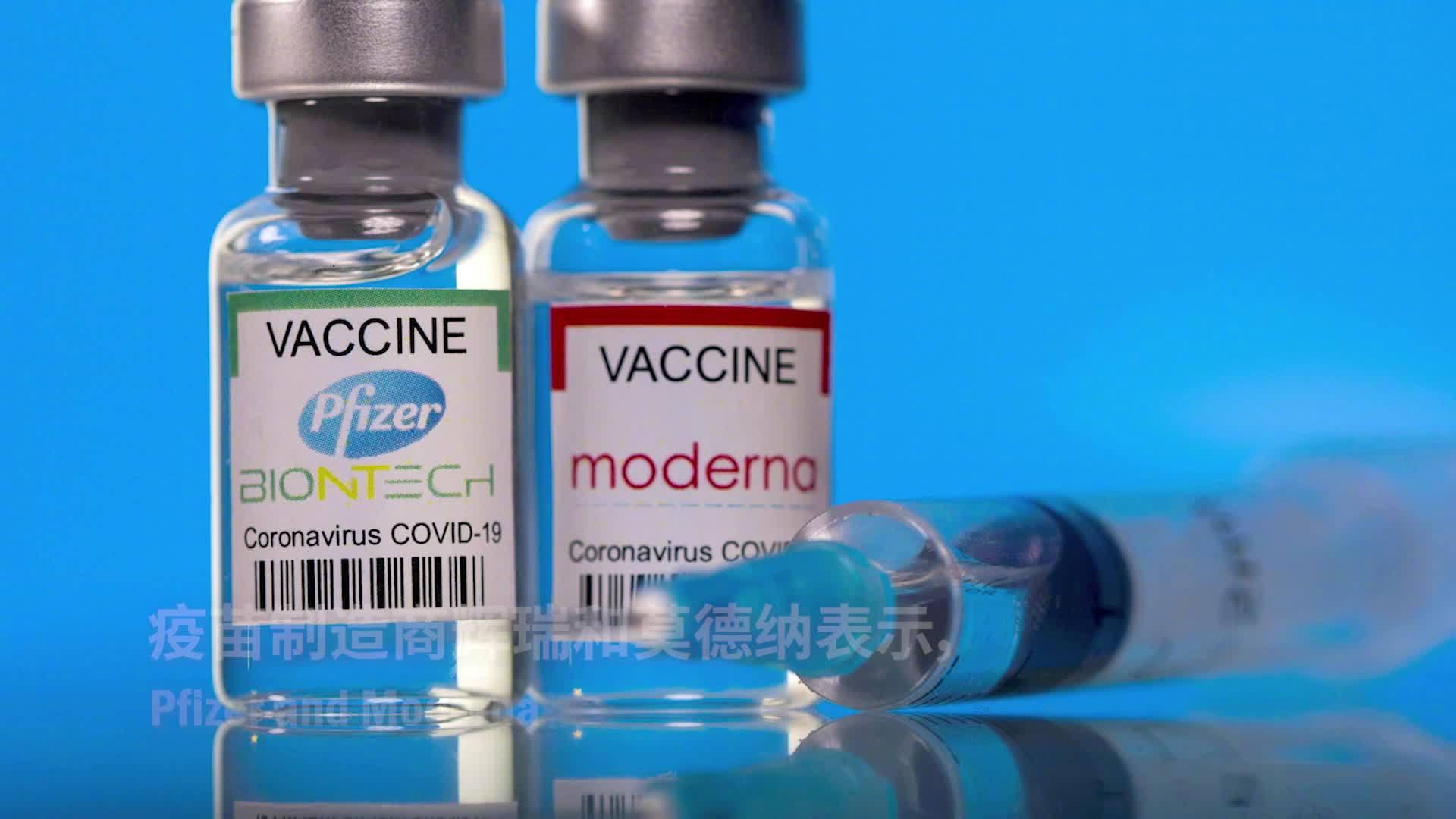 美疫苗制造商呼吁接种加强针