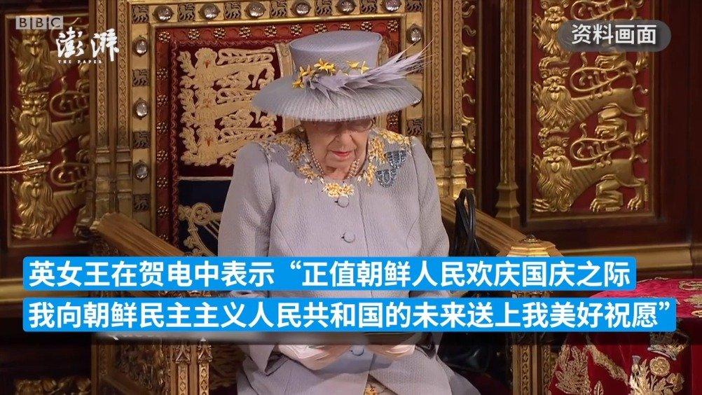 英女王向朝鲜致国庆贺电