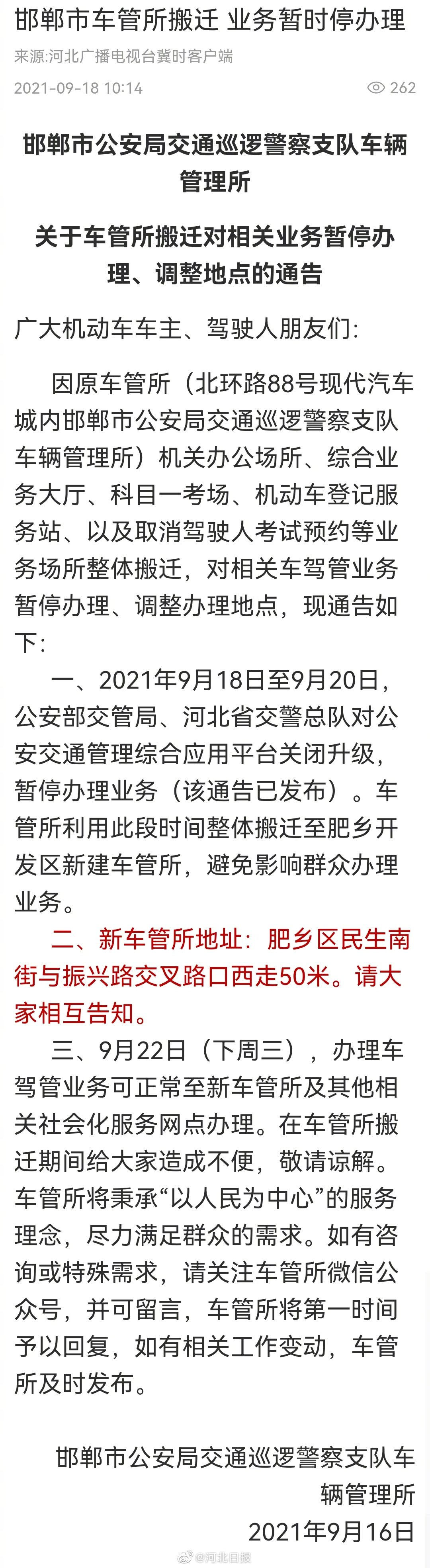 周知!邯郸市车管所搬迁业务暂时停办理