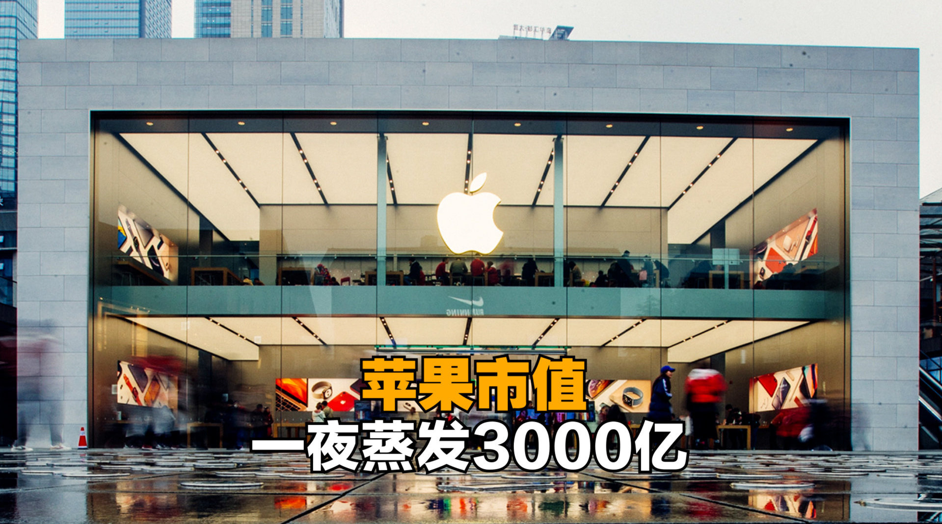 iPhone13卖脱销 苹果市值却暴跌3000亿