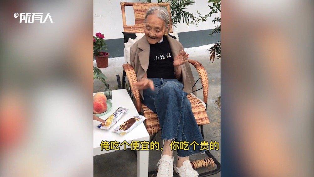 山东97岁奶奶走红