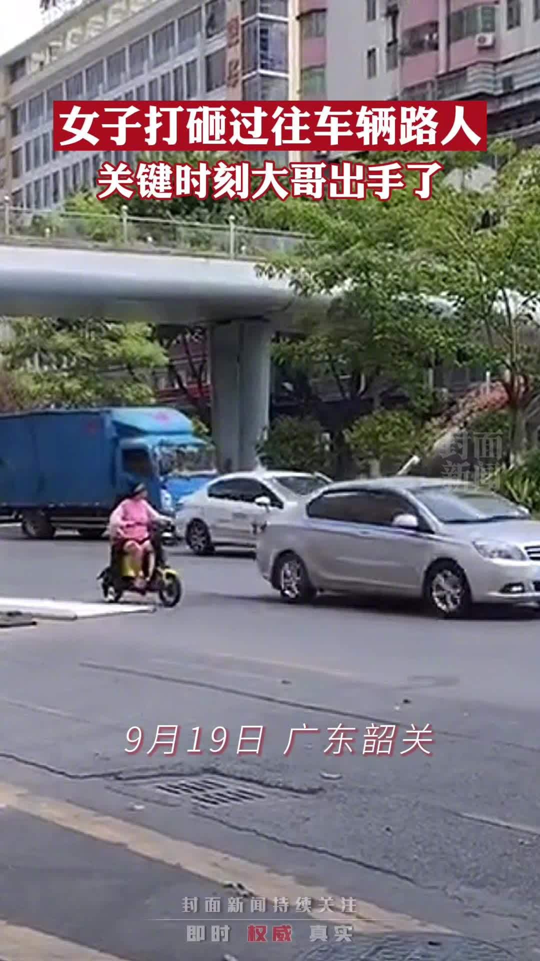 女子车流中打砸车辆路人
