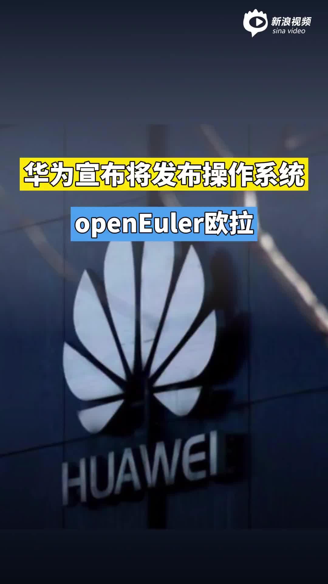 华为宣布:将发布操作系统openEuler欧拉