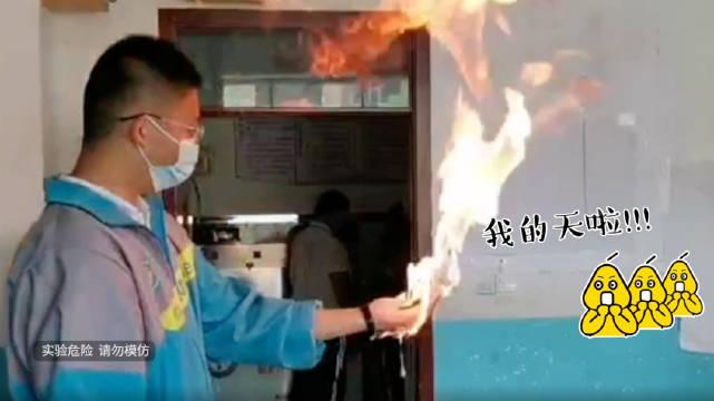 物理老师大秀火焰掌