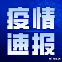 云南新增境外输入12+4 其中多人系非法出境