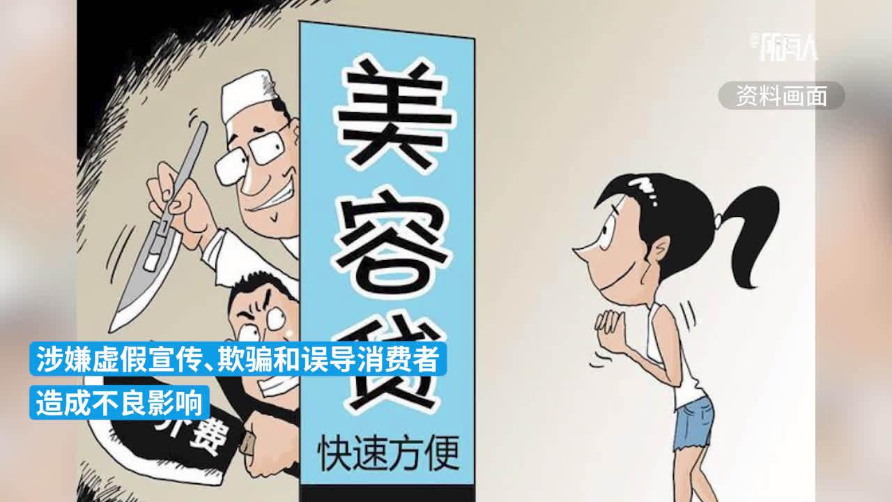 广电要求停播美容贷广告