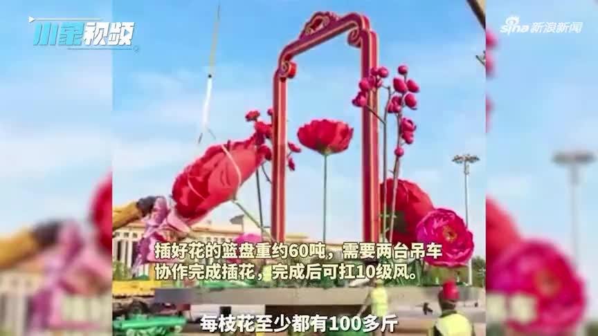 揭秘天安门广场巨型花篮