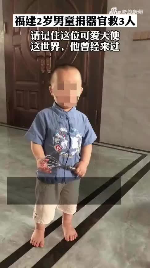 2岁男童捐器官救3人