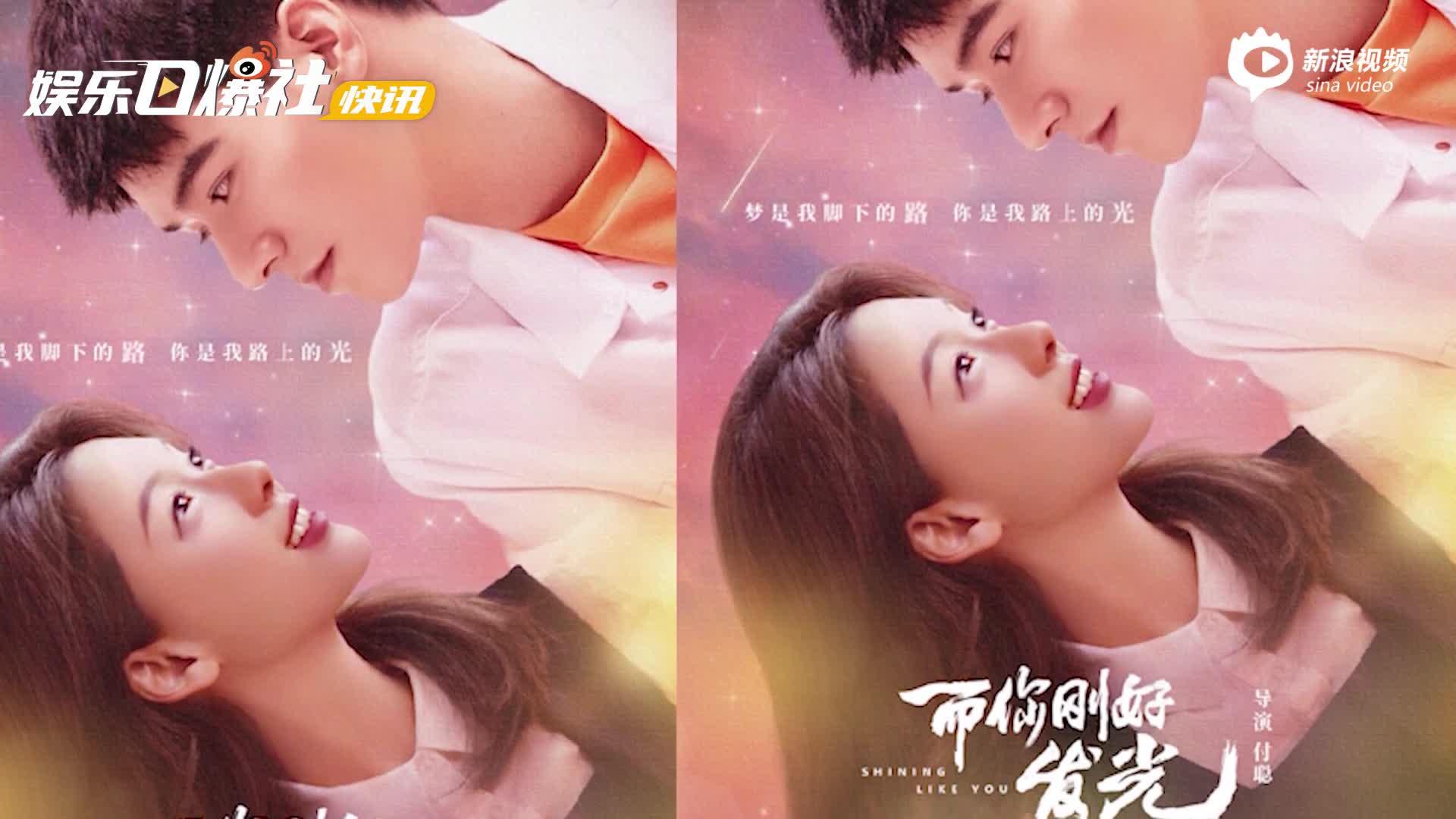 《而你刚好发光》预告发布龚俊王子璇共谱校园甜蜜恋歌