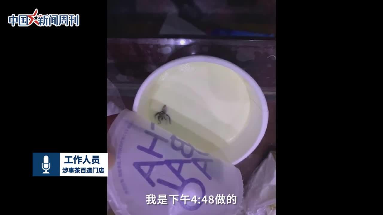茶百道回应奶茶中喝出蜘蛛:正联系消费者赔偿600元
