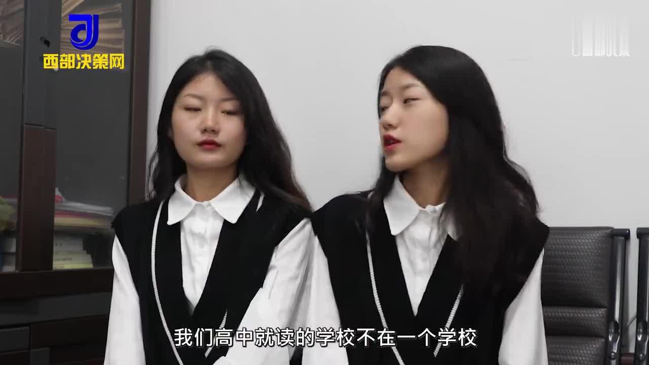 双胞胎姐妹考入同校同专业