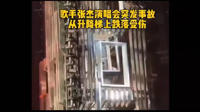 张杰演唱会突发事故