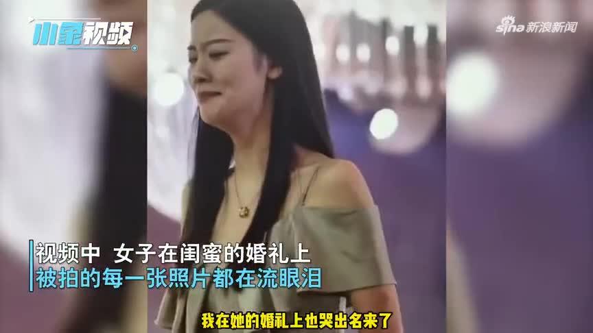 女子参加闺蜜婚礼从头哭到尾