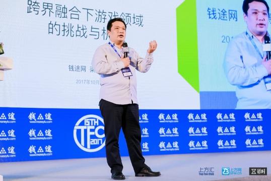 2017TFC棋牌大会:钱途网创始人梁海涛 跨界融合下游戏领域的挑战与机遇