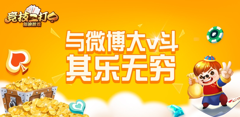 《新浪竞技二打一》B级赛上线 五千元现金赛挤爆服务器