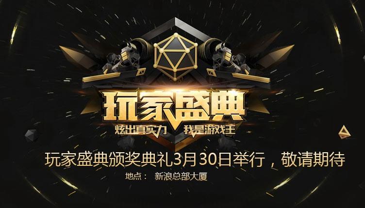 微博玩家盛典颁奖典礼3月30日举行