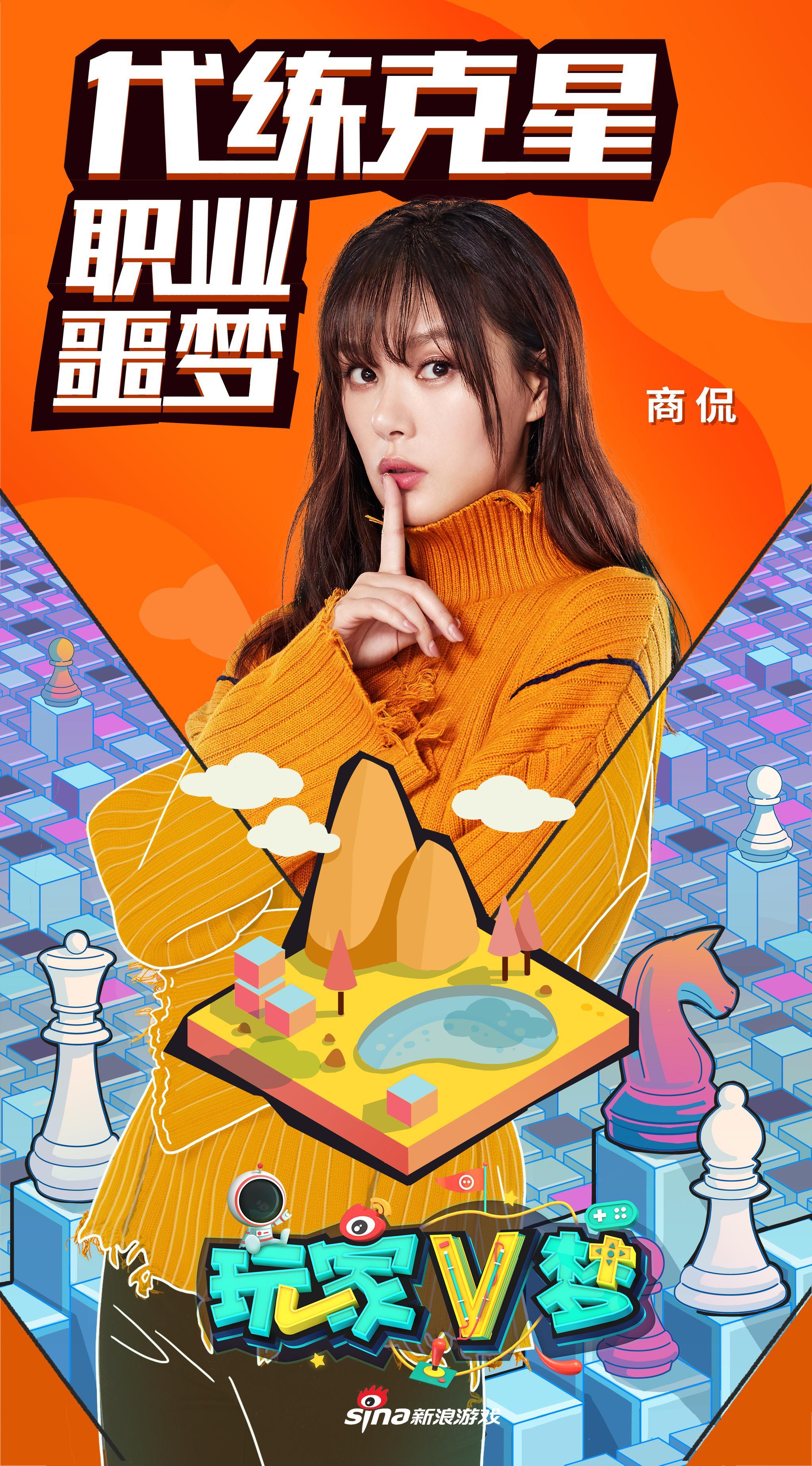微博首档挑战综艺《玩家V梦》最新爆料 商侃 葛布加盟