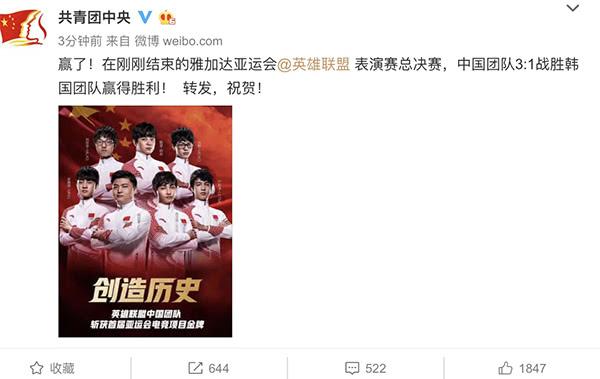 共青团中央发布微博