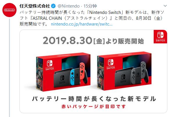 任天堂公布续航加强版NS发售日期