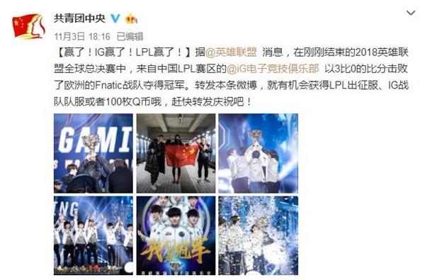 共青团中央对IG发表祝贺