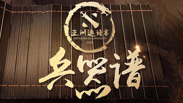 世界强队聚亚洲邀请赛 十六兵器争雄东方