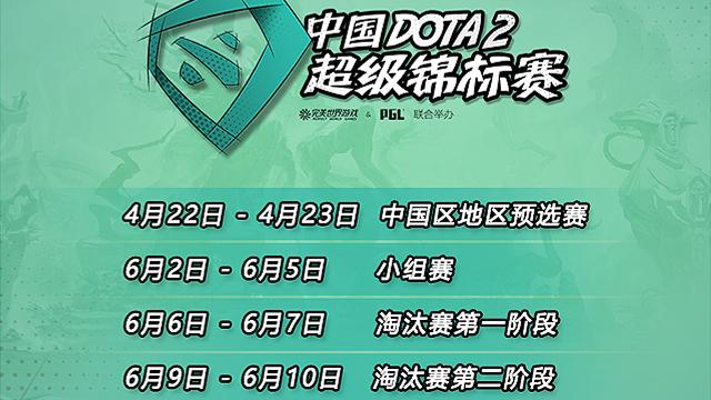 DOTA2超级锦标赛 十大直接受邀战队公布