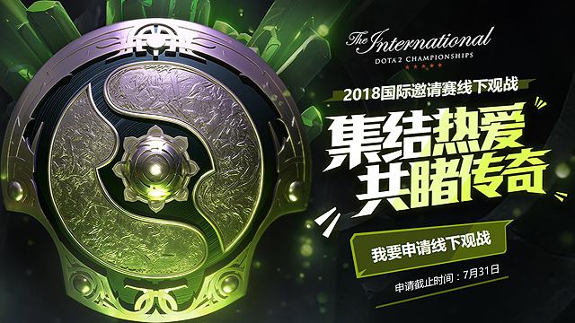 上海、长沙、合肥 TI8线下观战嗨起来!