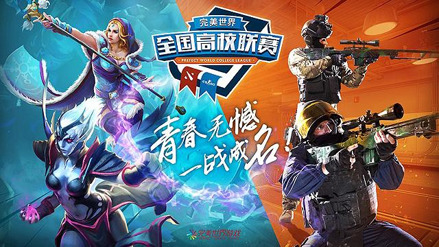 高校联赛DOTA2降临上海、成都、哈尔滨