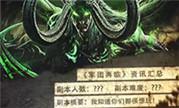 女王夏一可魔兽教室:7.0军团再临新资料片介绍