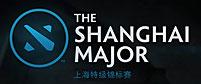 DOTA2上海特锦赛专题