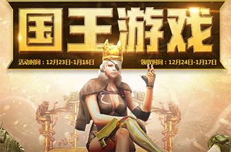 CF国王游戏版本活动