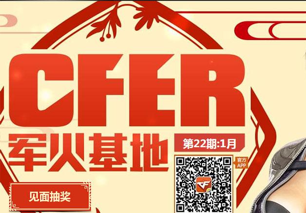 CF军火基地1月第二十二期 CF军火基地活动手机签到地址