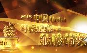 《游戏818》中国Dota年度盘点下:金酸梅奖