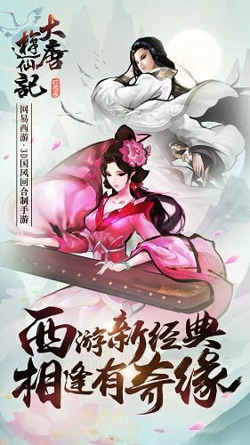 大唐游仙记游戏截图
