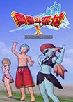 国民勇者 《勇者斗恶龙x》11月10日开放性测试