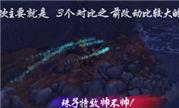 7.0武僧技能演示视频:新版影帝 圣骑你怕不怕