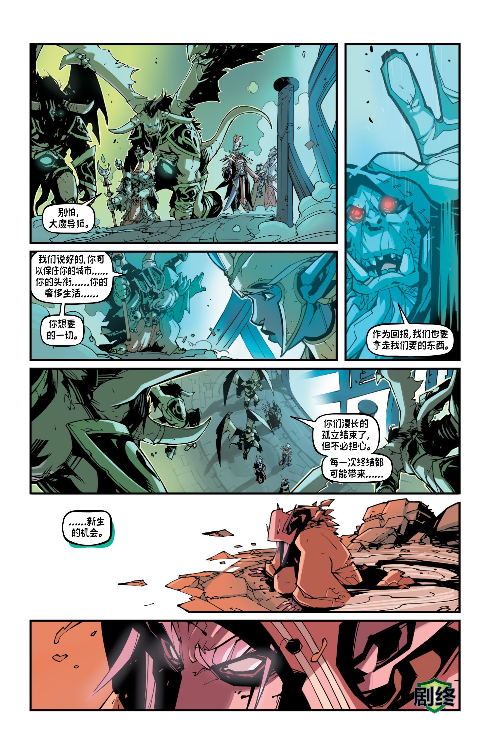魔兽7.0官方漫画第二部 夜之子精灵:苏拉玛黄昏