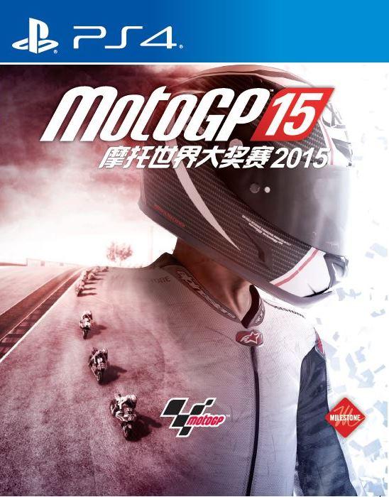 摩托世界大奖赛2015
